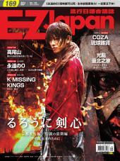 EZ Japan流行日語會話誌 第169期: るろうに剣心