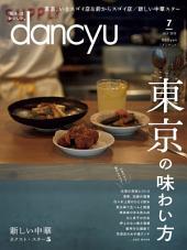 dancyu (ダンチュウ) 2019年 7月号 [雑誌]
