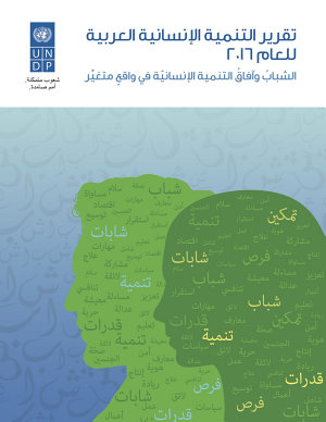 Arab Human Development Report 2016  Arabic language  PDF