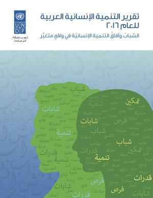Arab Human Development Report 2016  Arabic language  PDF