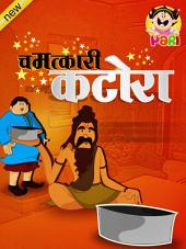 Kids Moral Stories- PARI For Kids: Hindi Kids Story Chamatkari Katora