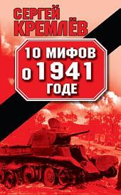 10 мифов о 1941 годе