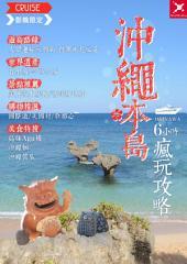 郵輪限定─沖繩本島6小時瘋玩攻略