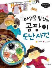 미생물 탐정과 곰팡이 도난 사건: (비호감이 호감 되는 생활과학 02)