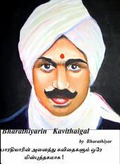 Bharathiyar Kavithaigal: பாரதியார் கவிதைகள்