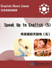Speak Up in English (5)=用英語談天說地(五)