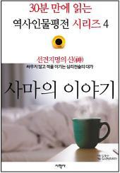 선견지명의 신(神), 사마의 이야기: 30분 만에 읽는 역사인물평전 시리즈 4