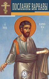Послание Варнавы