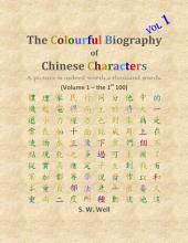 The Colourful Biography of Chinese Characters, Volume 1: The Complete Book of Chinese Characters with Their Stories in Colour, Volume 1