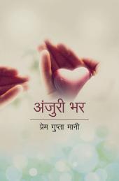 Anjuri Bhar