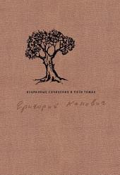 Избранные сочинения в пяти томах: Том 4