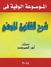الموسوعة الوافية في شرح القانون المدني بمذاهب الفقه و أحكام القضاء الحديثة في مصر و الأقطار العربية: الجزء الخامس ( مادة 627 - 746 )