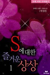 s에 대한 즐거운 상상(개정판) 1/2