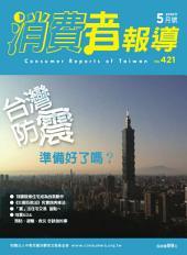 消費者報導421期: 台灣防震準備好了嗎?