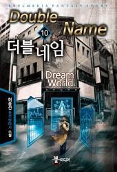 더블네임 10: 복수를 꿈꾸는 사람들