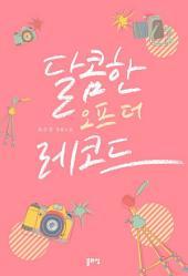 달콤한 오프 더 레코드(외전증보판)