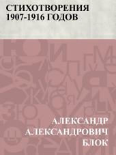 Стихотворения 1907-1916 годов