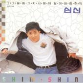 [드럼악보]그대 슬픔까지 사랑해-심신: 심신 1(1991.08)앨범에 수록된 드럼악보