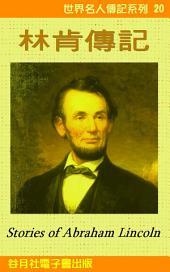 林肯傳記: 世界名人傳記系列20 Abraham Lincoln
