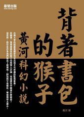 背著書包的猴子:黃河科幻小說