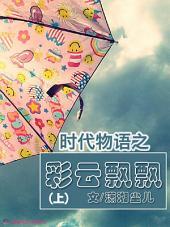 时代物语之彩云飘飘(上)