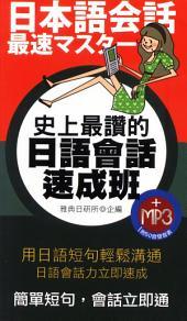 史上最讚的日語會話速成班: 雅典文化054