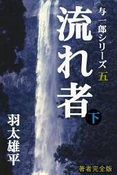 流れ者 下巻: 与一郎シリーズ五