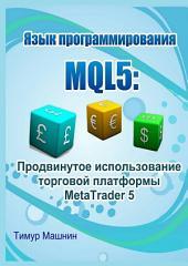 Язык программирования MQL5: Продвинутое использование торговой платформы MetaTrader 5