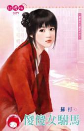 傻傻女駙馬~西京十三絕之十三《限》: 禾馬文化紅櫻桃系列324