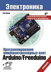 Программирование микроконтроллерных плат Arduino/Freeduino.