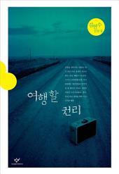 여행할 권리: 김연수 산문집