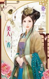 美人香~大東王朝之一: 禾馬文化珍愛晶鑽系列011