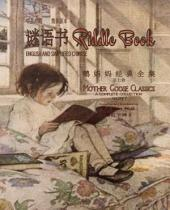 06 - Riddle Book (Simplified Chinese): 谜语书(简体)