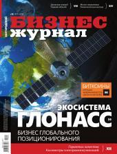 Бизнес-журнал, 2013/12: Белгородская область