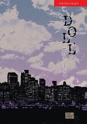 [BL] 돌 (DOLL): 1권