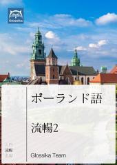 Glossika ポーランド語 流暢2(電子書籍+MP3): 例文集積法