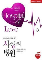 사랑의 병원 8: 1권