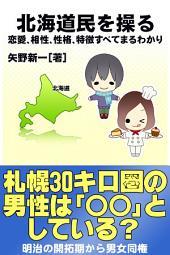 北海道民を操る: 恋愛、相性、性格、特徴すべてまるわかり