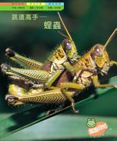 蝗蟲: 親親自然113