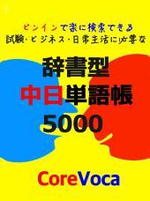 辞書型 中日単語帳 5000: ピンインで楽に検索できる 試験·ビジネス·日常生活に必要な