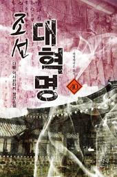 조선대혁명 40