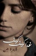 Kiffe Kiffe Tomorrow   Ghadan Kiffe Kiffe  Arabic edition  PDF