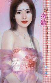 掬豔~蝕劍之流星: 禾馬文化甜蜜口袋系列111