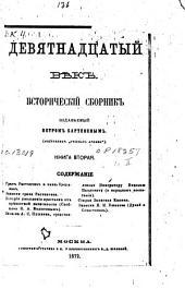 Девятнадцатый век: исторический сборник, Том 2