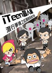《潛行夢境之紅頭探長貪污案》: Hong Kong ICAC Comics 香港廉政公署漫畫