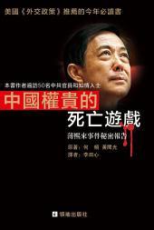 《中國權貴的死亡遊戲》