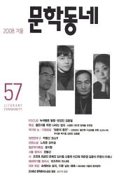 계간 문학동네 2008년 겨울호 통권 57호