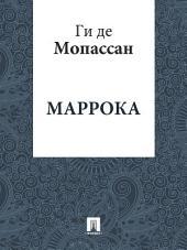 Маррока (перевод А.Н. Чеботаревской)