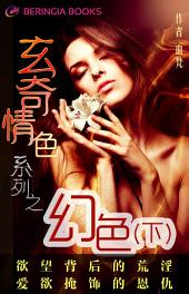 幻色(下): 情色玄奇系列