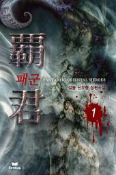 [세트]패군(전23권,완)